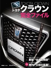 トヨタ クラウン 完全ファイル (ヤエスメディアムック566)