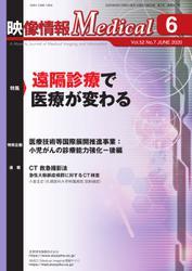 映像情報メディカル (2020年6月号)