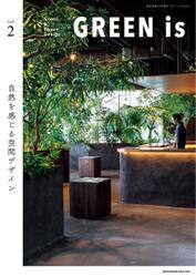 商店建築増刊 GREEN is (Vol.2)