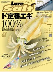 Lure magazine Salt(ルアーマガジンソルト) (2020年7月号)