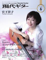 現代ギター (2020年6月号)
