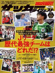 サッカーダイジェスト (6/11.25合併号)