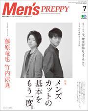 Men's PREPPY(メンズプレッピー) (2020年7月号)