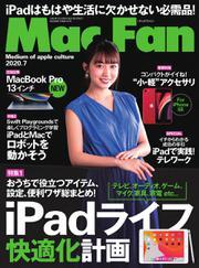 Mac Fan(マックファン) (2020年7月号)