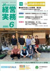 農業協同組合経営実務 (6月号)