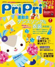 PriPri(プリプリ) (2020年7月号)