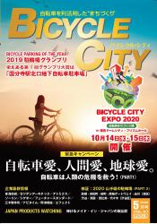 BICYCLE CITY 2020年5月号