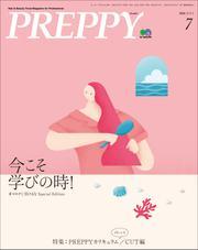 PREPPY(プレッピー) (2020年7月号)