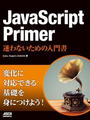 JavaScript Primer 迷わないための入門書