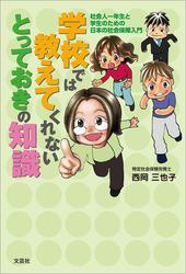 学校では教えてくれないとっておきの知識 社会人一年生と学生のための日本の社会保障入門