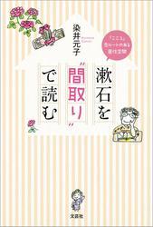 """漱石を""""間取り""""で読む 「こころ」恋ルートのある居住空間"""
