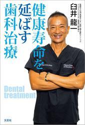 健康寿命を延ばす歯科治療