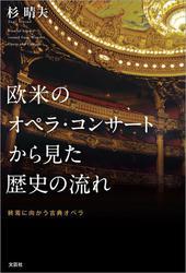 欧米のオペラ・コンサートから見た歴史の流れ 終焉に向かう古典オペラ