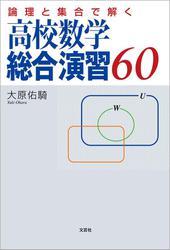 論理と集合で解く 高校数学総合演習60