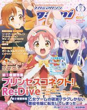 Megami Magazine(メガミマガジン) (2020年7月号)