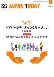 SC JAPAN TODAY(エスシージャパントゥデイ) (2020年6月号)
