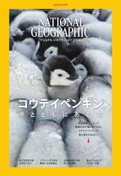 ナショナル ジオグラフィック日本版 (2020年6月号)