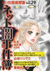 女の犯罪履歴書Vol.29~ネット闇事件簿~