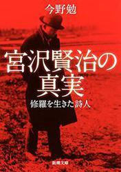 宮沢賢治の真実―修羅を生きた詩人―(新潮文庫)