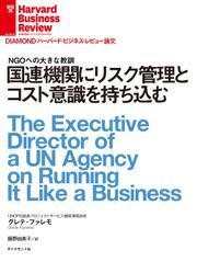 国連機関にリスク管理とコスト意識を持ち込む