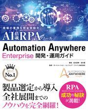 現場の業務を完全自動化 AI搭載RPAツール Automation Anywhere Enterprise 開発・運用ガイド