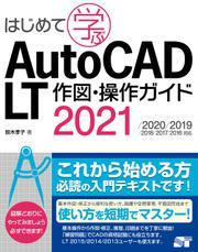 はじめて学ぶAutoCAD LT 作図・操作ガイド 2021/2020/2019/2018/2017/2016対応