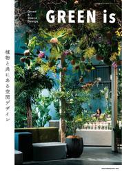 商店建築増刊 GREEN is (Vol.1)
