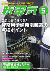 新電気 (2020年5月号)