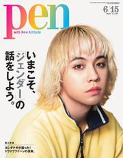 Pen(ペン) (2020年6/15号)