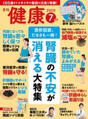 健康 (2020年7月号)