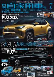 月刊 自家用車 (2020年7月号)