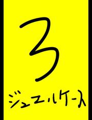 ジュエルケース37