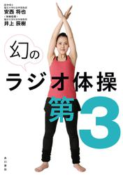 幻のラジオ体操第3【動画ダウンロード付き】