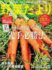 野菜だより (2020年7月号)