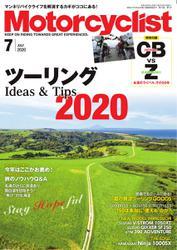 モーターサイクリスト (2020年7月号)