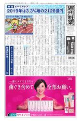 週刊粧業 (第3206号)