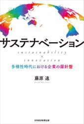 サステナベーション sustainability × innovation ――多様性時代における企業の羅針盤