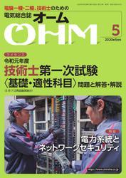 OHM(オーム) (2020年5月号)