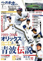 ベースボールマガジン (2020年別冊薫風号)