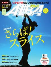 ALBA(アルバトロスビュー) (No.797)