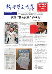 関西華文時報(中国語新聞) (414期6月1日号)
