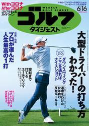 週刊ゴルフダイジェスト (2020/6/16号)