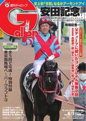 週刊Gallop(ギャロップ) (2020年6月7日号)