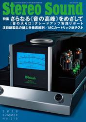 StereoSound(ステレオサウンド) (No.215)
