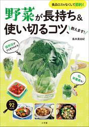 野菜が長持ち&使い切るコツ、教えます! ~食品ロスをなくして節約! ~
