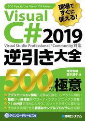 現場ですぐに使える! Visual C# 2019逆引き大全 500の極意