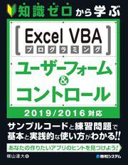 知識ゼロから学ぶ Excel VBAプログラミング ユーザーフォーム&コントロール 2019/2016対応