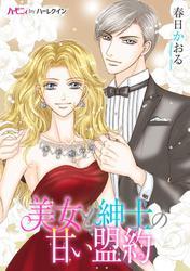 美女と紳士の甘い盟約