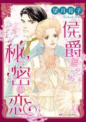 侯爵と秘密の恋【分冊版】
