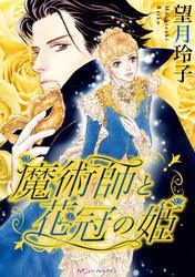 魔術師と花冠の姫【分冊版】